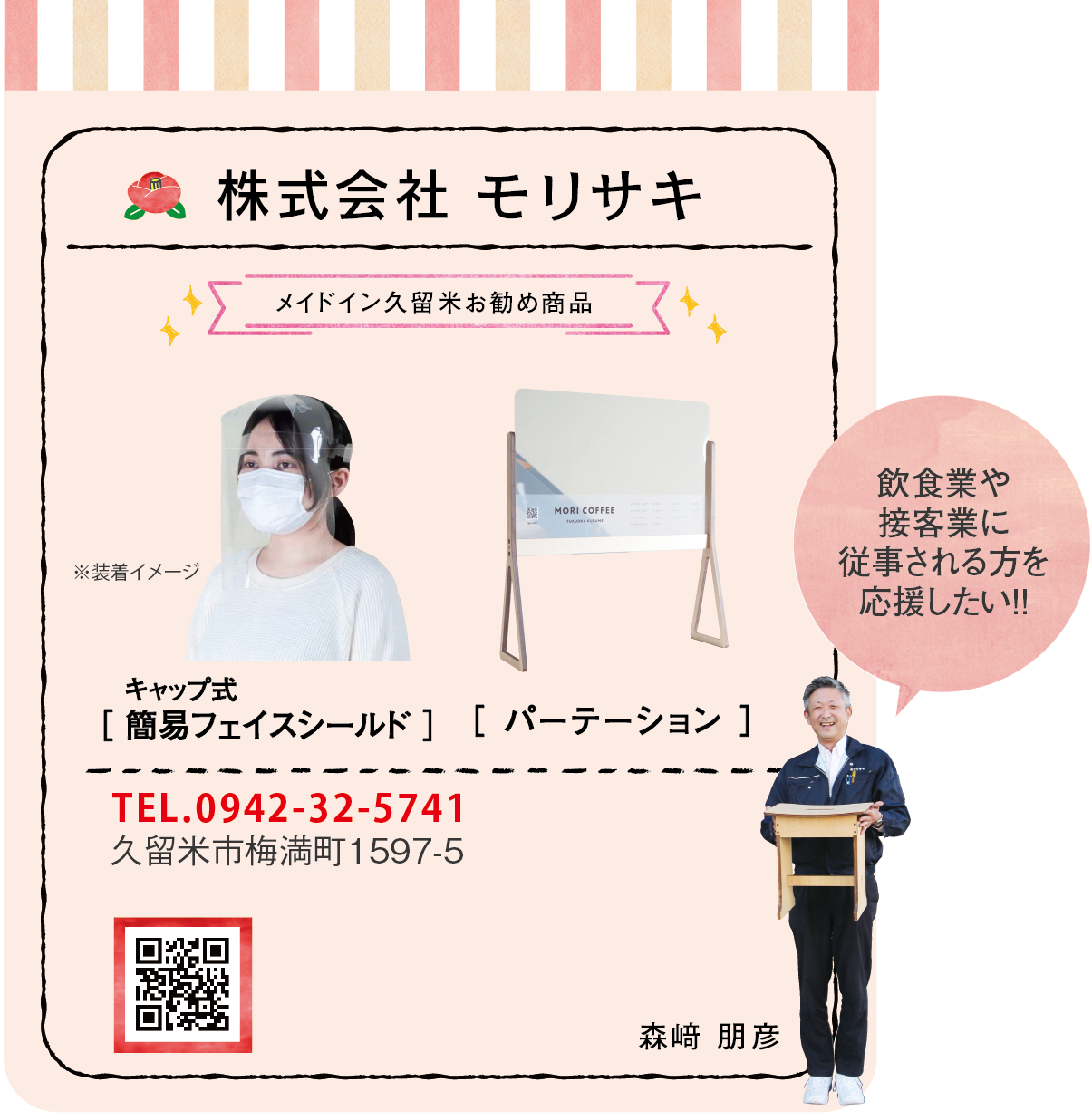 株式会社 モリサキ