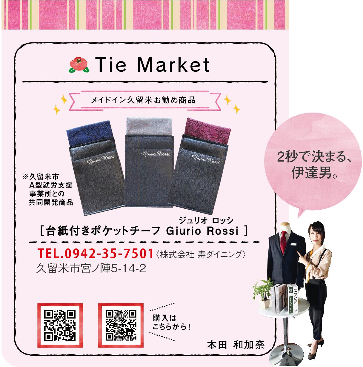Tie Market