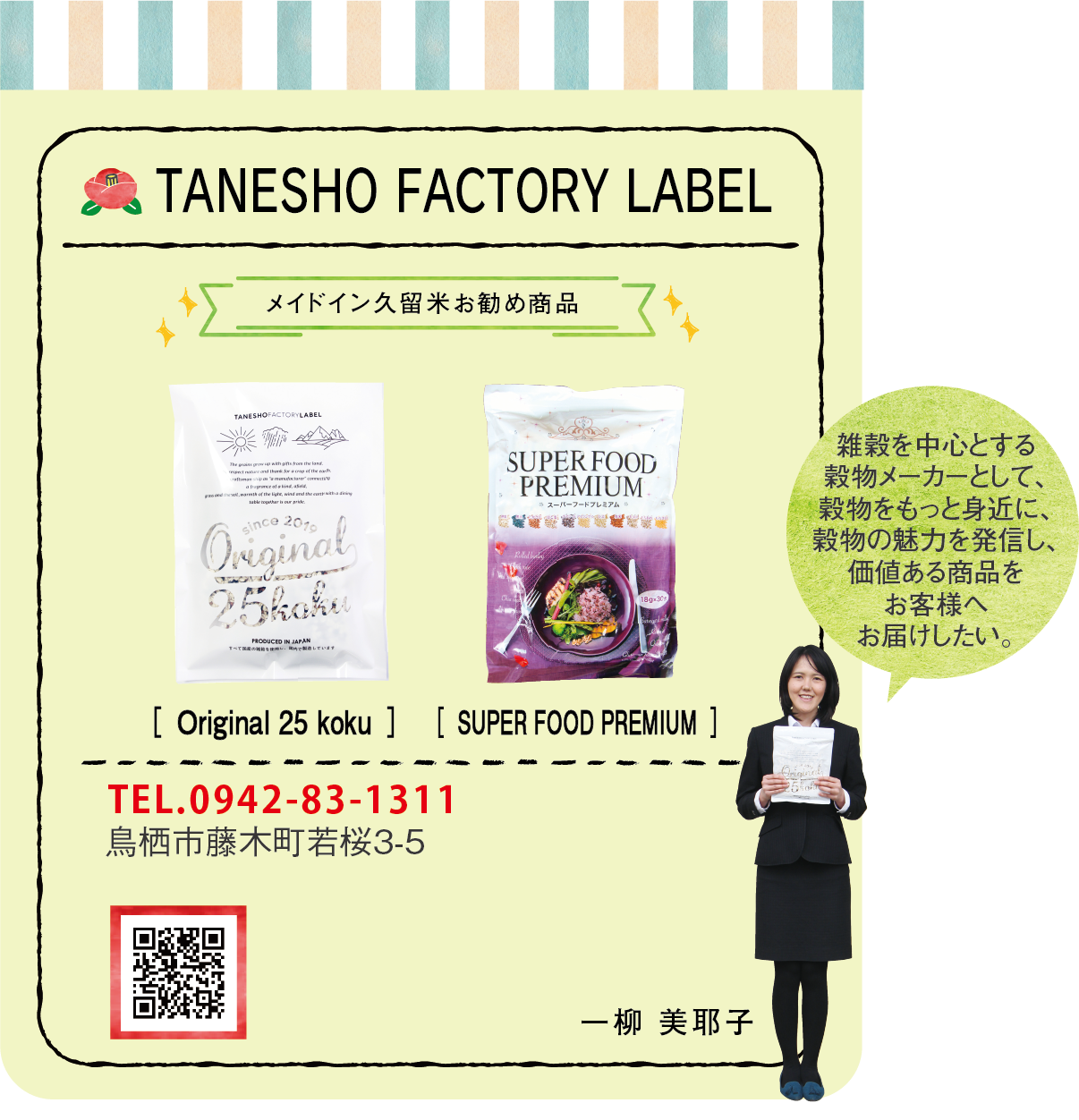 TANESHO FACTORY LABEL