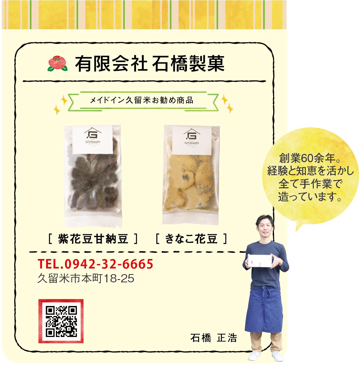 有限会社 石橋製菓