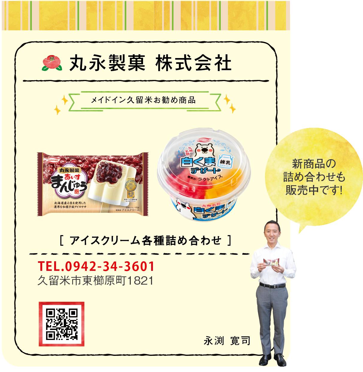丸永製菓 株式会社