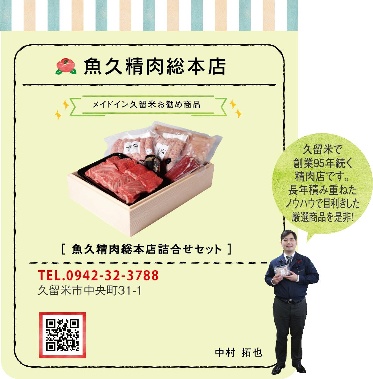 魚久精肉総本店