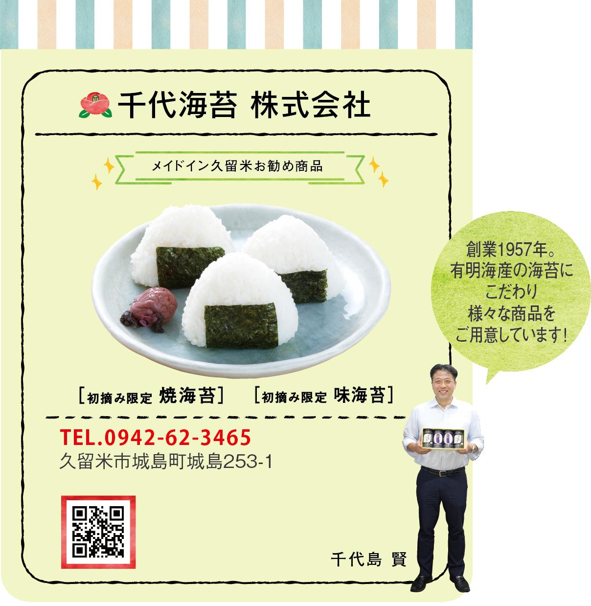 千代海苔 株式会社