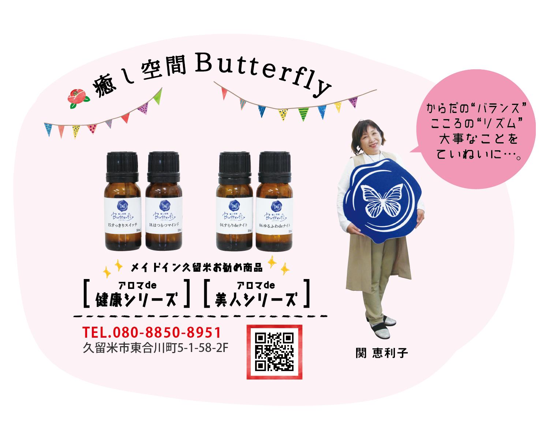 癒し空間Butterfly